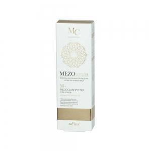 MEZOcomplex Сыворотка для лица 50+ Комплексное омоложение, 20мл