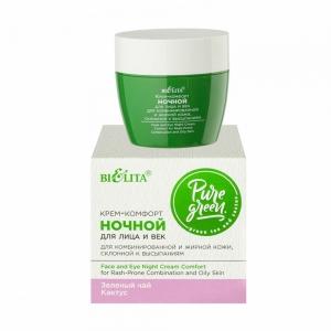 """Крем–комфорт """"Ночной"""" для лица и век Pure Green для комбинированной и жирной кожи склонной к  высыпаниям, 50мл"""