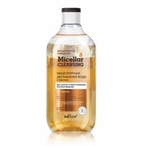 Мицеллярная двухфазная вода Micellar cleansing «Ультраочищение» с маслами, для снятия стойкого макияжа, 300мл