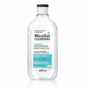 Мицеллярная вода-гиалурон для снятия макияжа Micellar cleansing «Очищение и увлажнение», 300мл