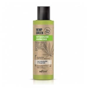 """Демакияж для лица, век и губ """"Натуральное очищение"""" Hemp green, 150мл"""