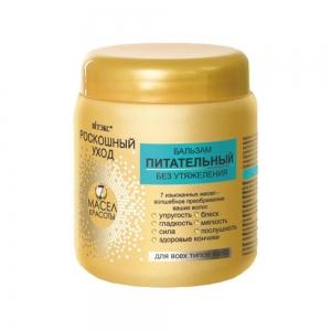 Роскошный Уход 7 масел красоты Бальзам для всех типов волос Питательный , без утяжеления, 450мл