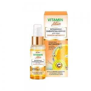 Витаминная сыворотка-сияние для лица VITAMIN Active Эликсир-активатор, 30мл