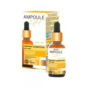 """Лифтинг-сыворотка для лица Ampoule Effect """"Контурная подтяжка"""" с омоложением действием, 30мл"""
