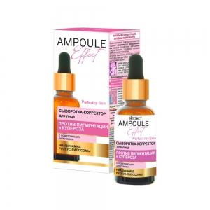 """Сыворотка-корректор для лица Ampoule Effect """"Против пигментных пятен и купероза"""" с осветляющим действием, 30мл"""