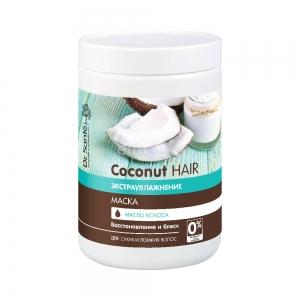 Маска для волос Coconut Hair Экстраувлажнение банка, 1000мл