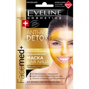Facemed+ Металлическая маска для лица 3в1 Интенсивно омолаживающая Anti-Age для зрелой и чувствительной кожи, саше 2х5мл
